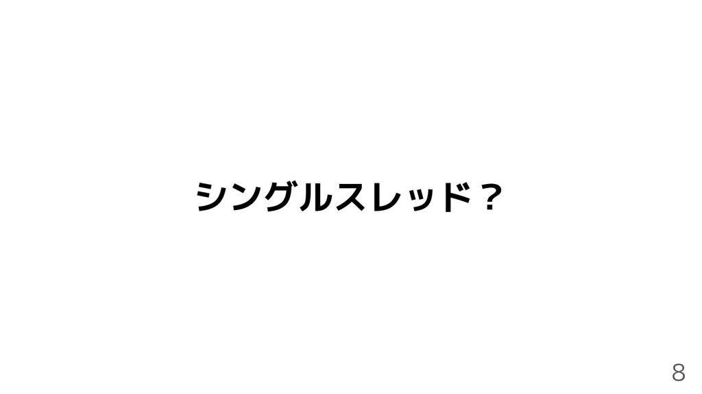 シングルスレッド? 8
