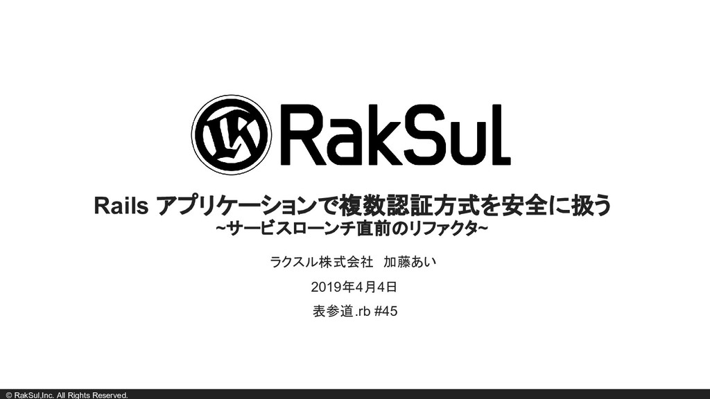 © RakSul,Inc. All Rights Reserved. Rails アプリケーシ...