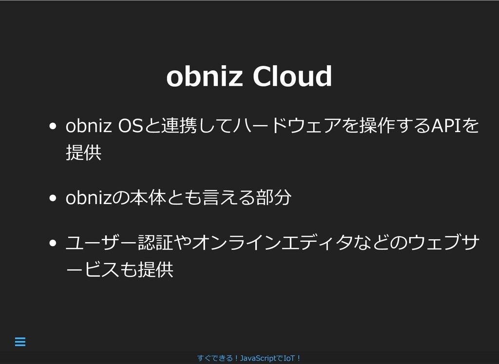 obniz Cloud obniz Cloud obniz OSと連携してハードウェアを操作す...