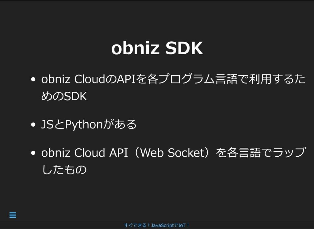 obniz SDK obniz SDK obniz CloudのAPIを各プログラム⾔語で利⽤...