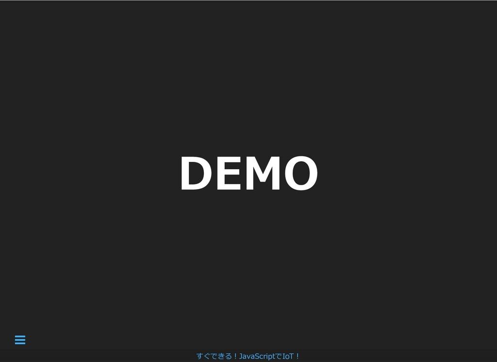 DEMO DEMO すぐできる︕JavaScriptでIoT︕ 