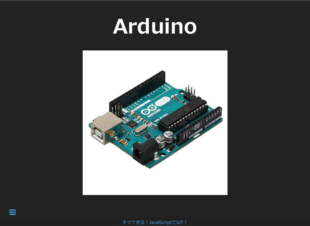 Arduino Arduino すぐできる︕JavaScriptでIoT︕ 