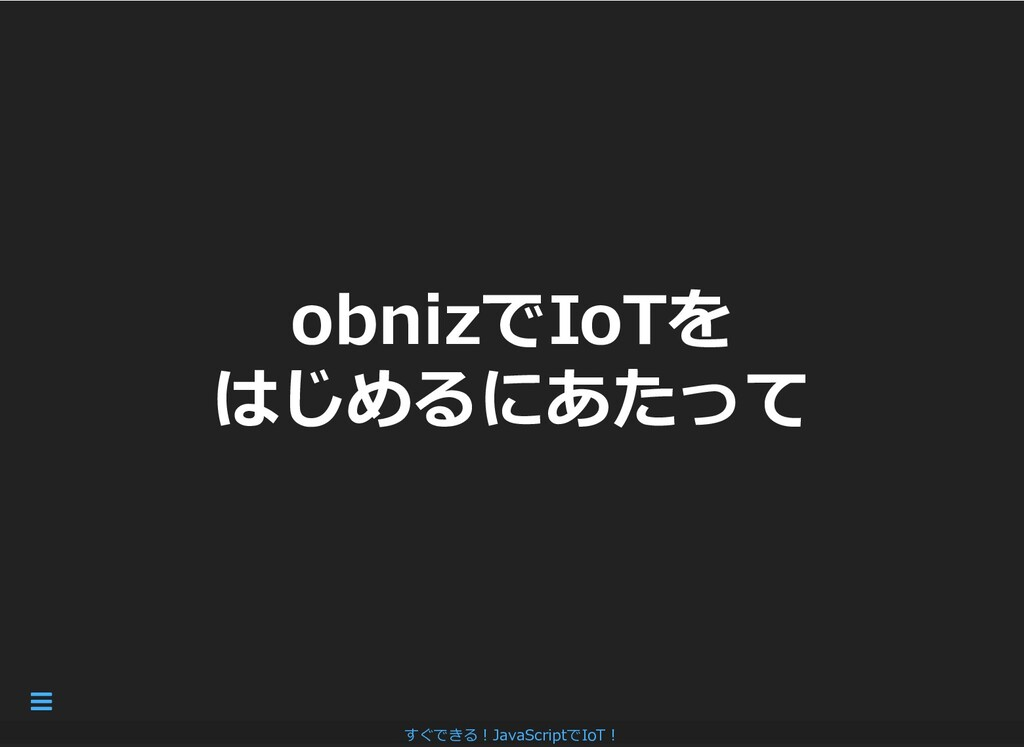 obnizでIoTを obnizでIoTを はじめるにあたって はじめるにあたって すぐできる...