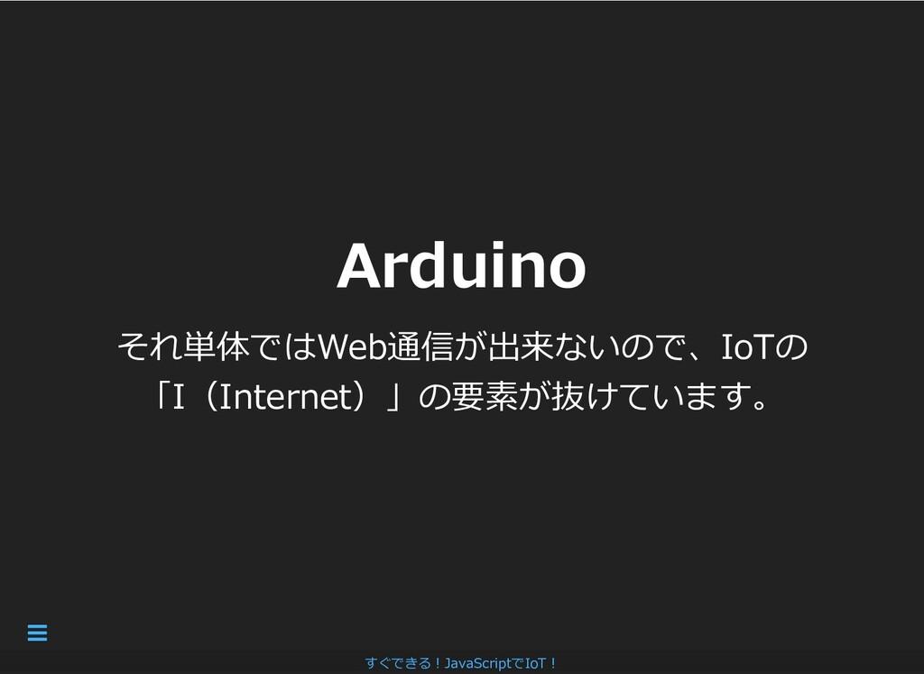 Arduino Arduino それ単体ではWeb通信が出来ないので、IoTの 「I(Inte...