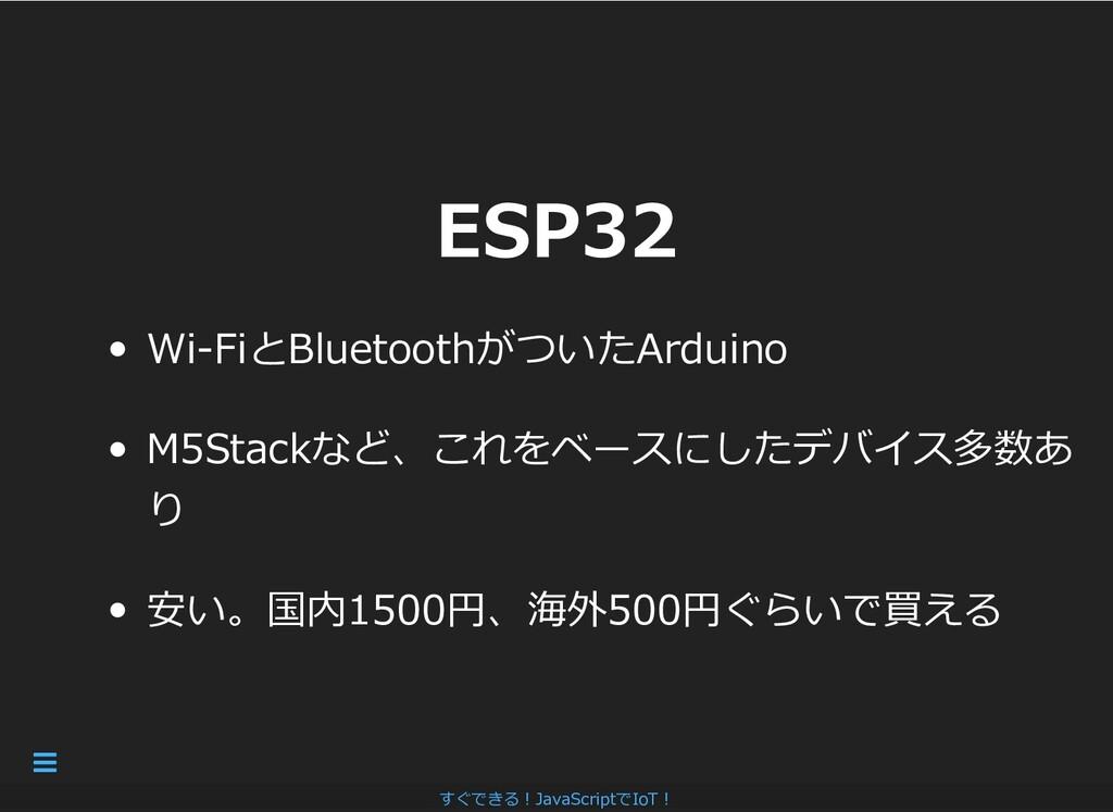 ESP32 ESP32 Wi-FiとBluetoothがついたArduino M5Stackな...