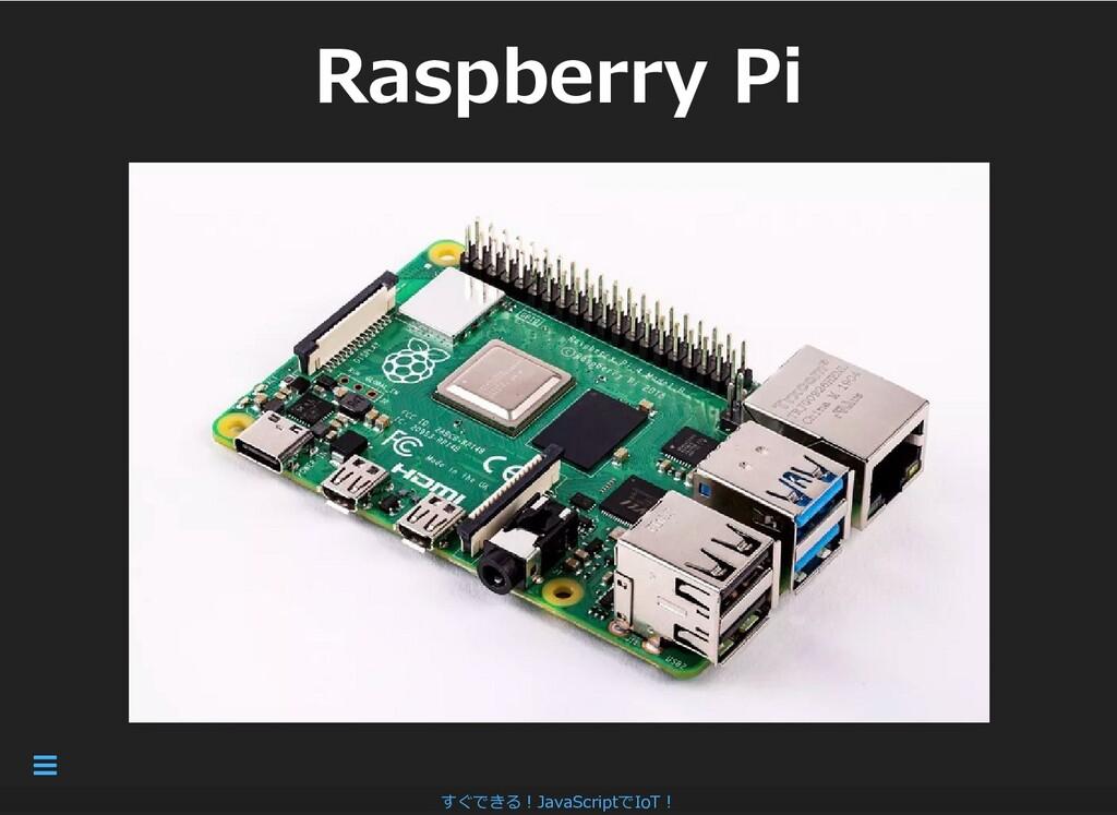 Raspberry Pi Raspberry Pi すぐできる︕JavaScriptでIoT︕...