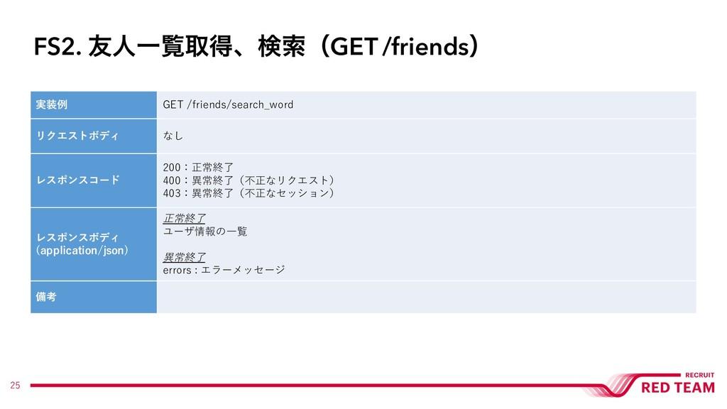 25 実装例 GET /friends/search_word リクエストボディ なし レスポ...