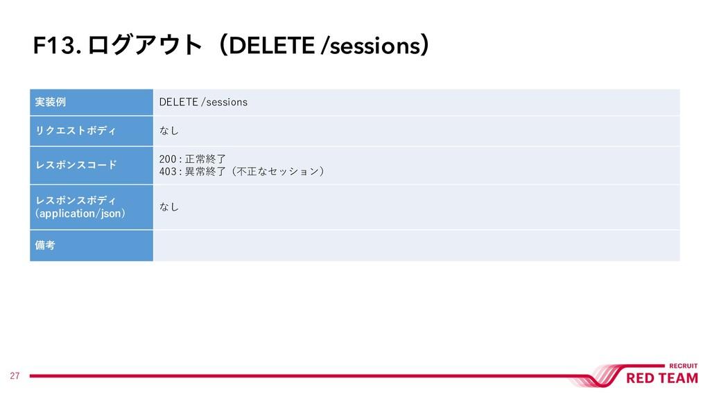27 実装例 DELETE /sessions リクエストボディ なし レスポンスコード 20...
