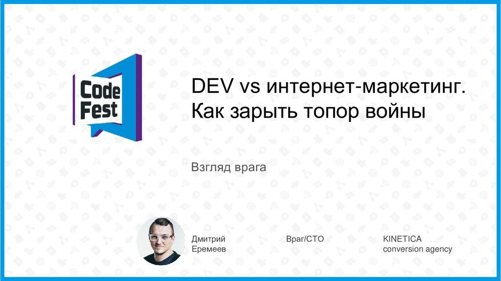 DEV vs интернет-маркетинг. Как зарыть топор вой...