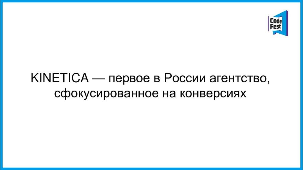 KINETICA — первое в России агентство, сфокусиро...