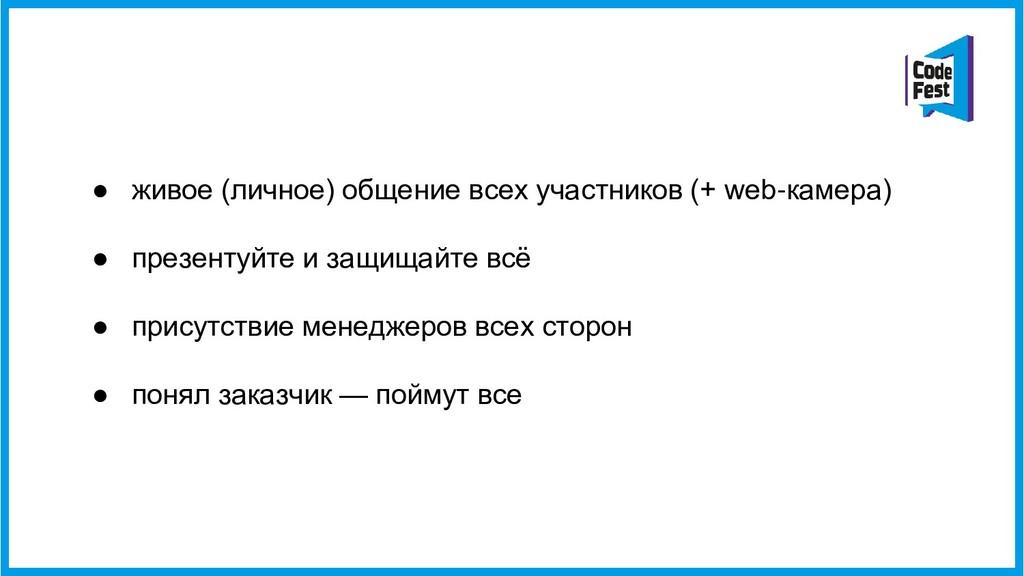 ● живое (личное) общение всех участников (+ web...