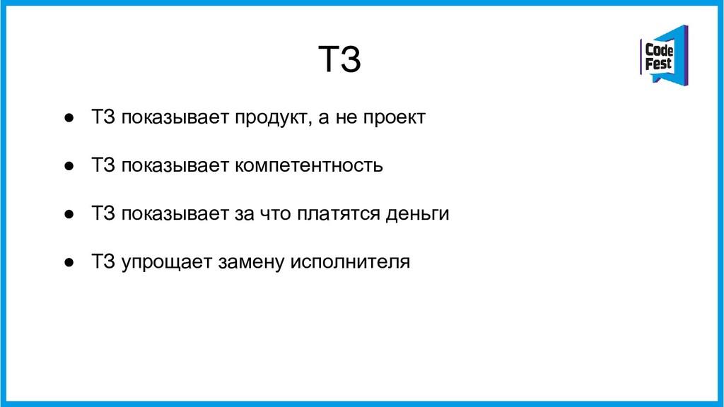 ТЗ ● ТЗ показывает продукт, а не проект ● ТЗ по...