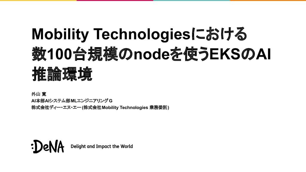 Mobility Technologiesにおける 数100台規模のnodeを使うEKSのAI...