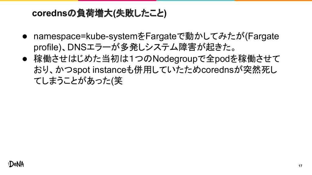 corednsの負荷増大(失敗したこと) 17 ● namespace=kube-system...