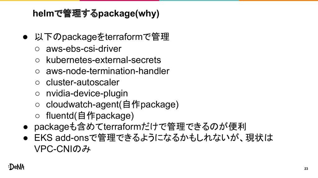 helmで管理するpackage(why) 23 ● 以下のpackageをterraform...
