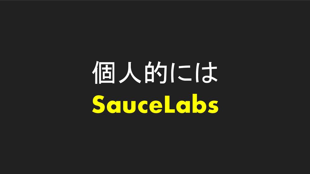 個人的には SauceLabs