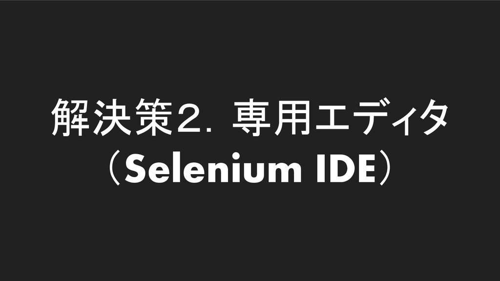 解決策2.専用エディタ (Selenium IDE)