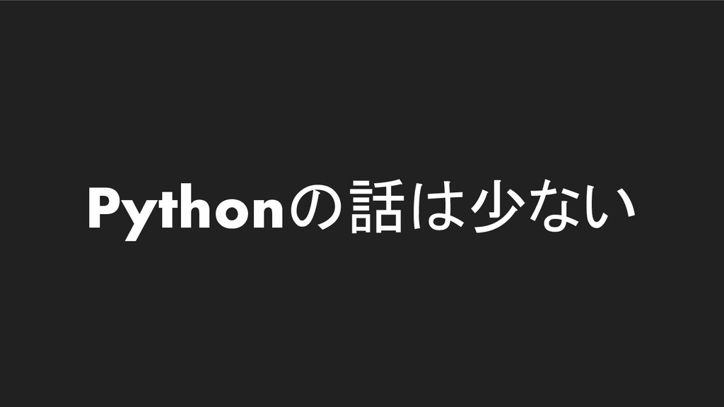 Pythonの話は少ない