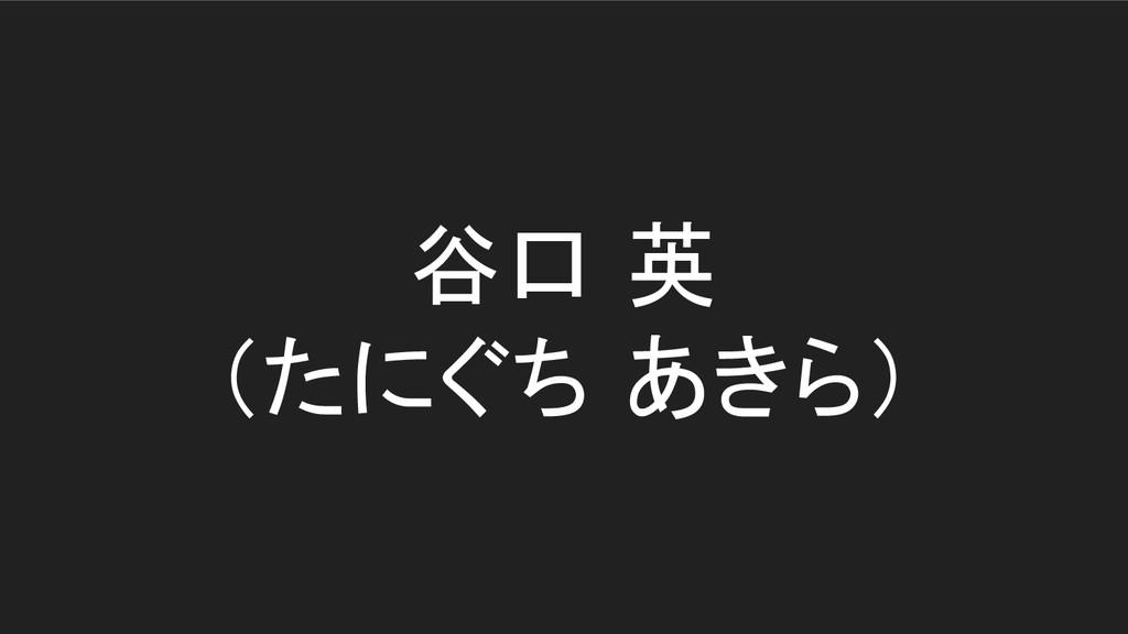 谷口 英 (たにぐち あきら)