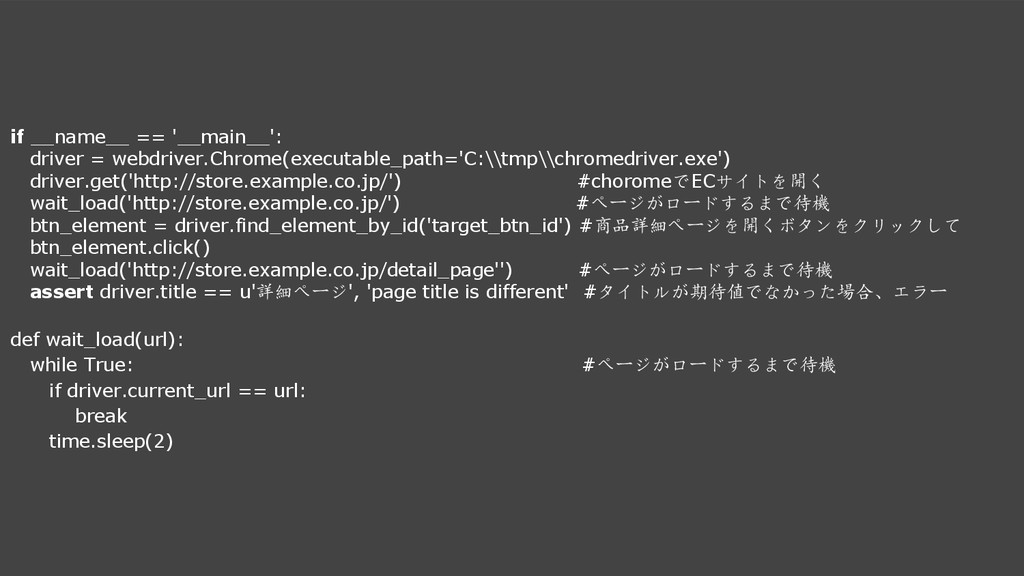 if __name__ == '__main__': driver = webdriver.C...