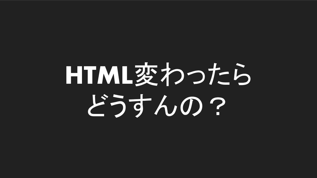 HTML変わったら どうすんの?