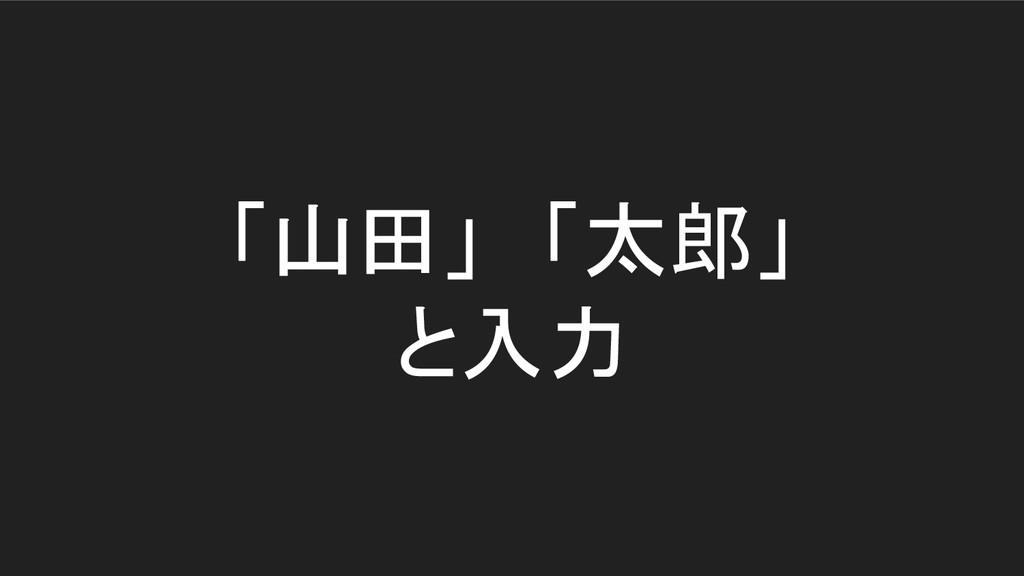 「山田」 「太郎」 と入力