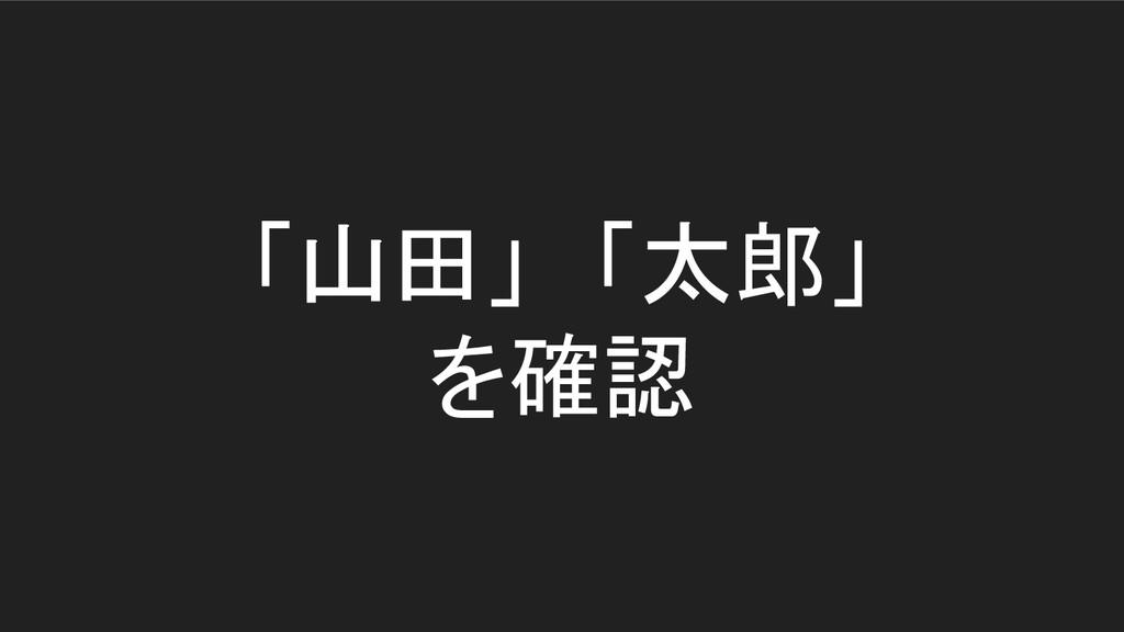 「山田」 「太郎」 を確認