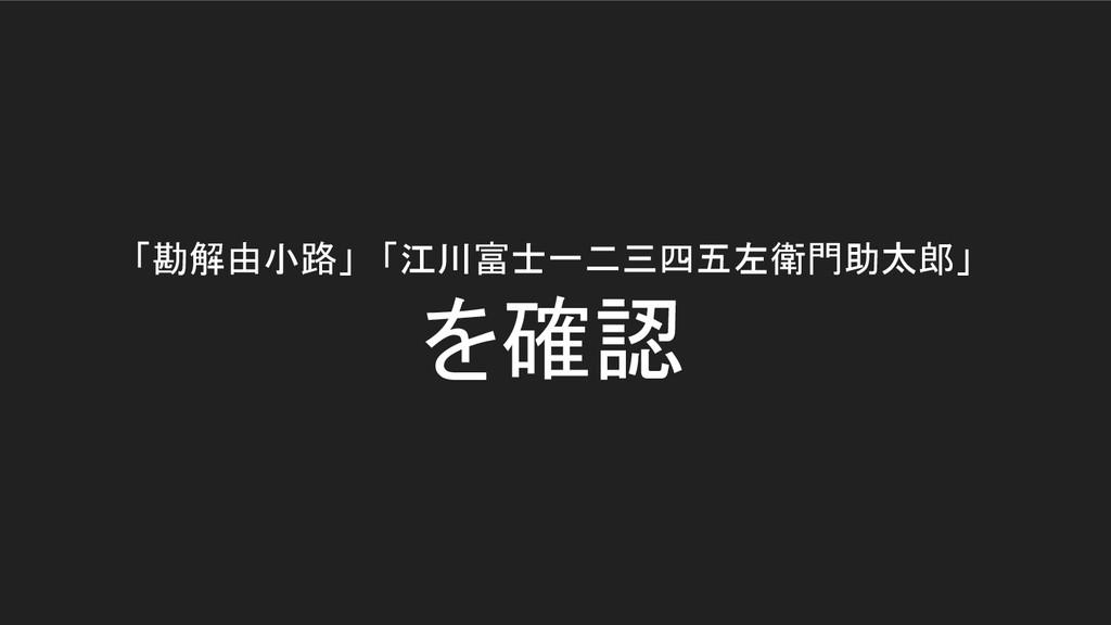 「勘解由小路」 「江川富士一二三四五左衛門助太郎」 を確認