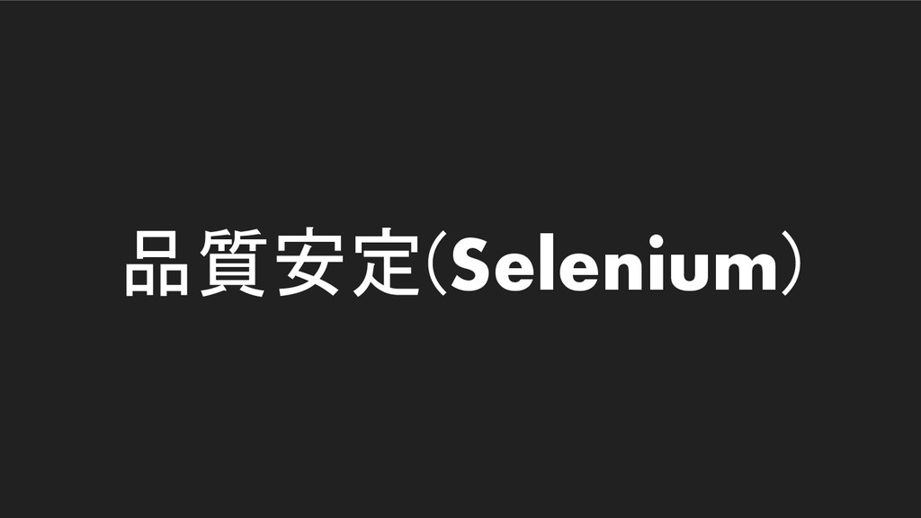 品質安定(Selenium)