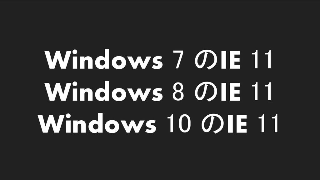 Windows 7 のIE 11 Windows 8 のIE 11 Windows 10 のI...