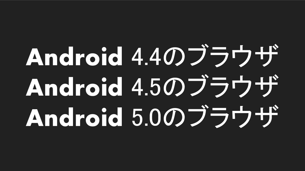 Android 4.4のブラウザ Android 4.5のブラウザ Android 5.0のブ...