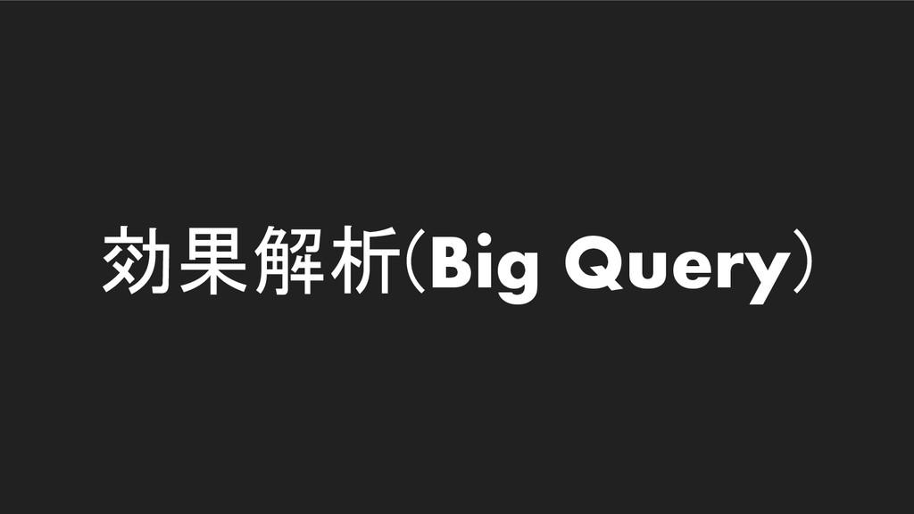 効果解析(Big Query)