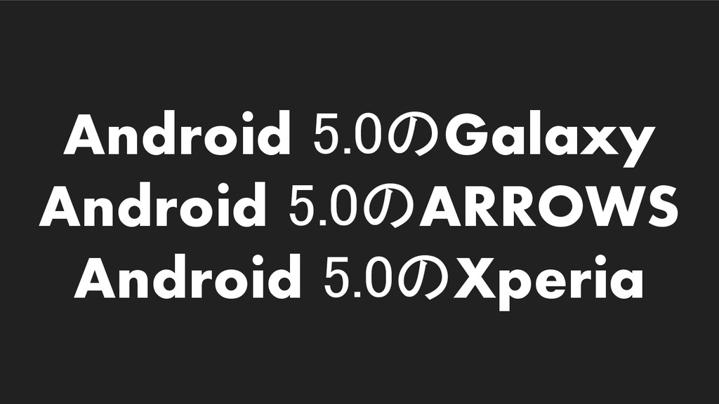 Android 5.0のGalaxy Android 5.0のARROWS Android 5...
