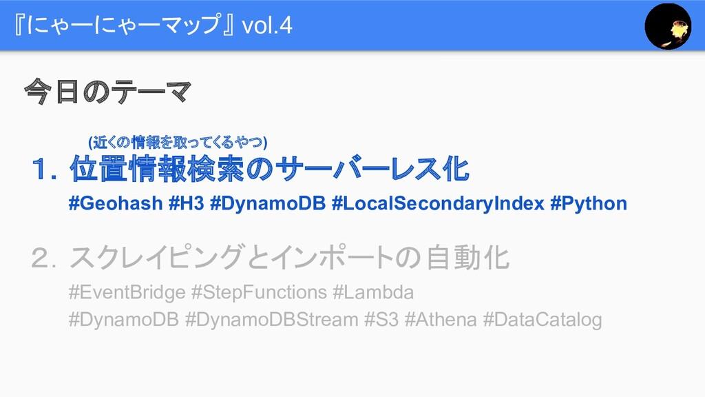 『にゃーにゃーマップ』 vol.4 1.位置情報検索のサーバーレス化    #Geohash ...