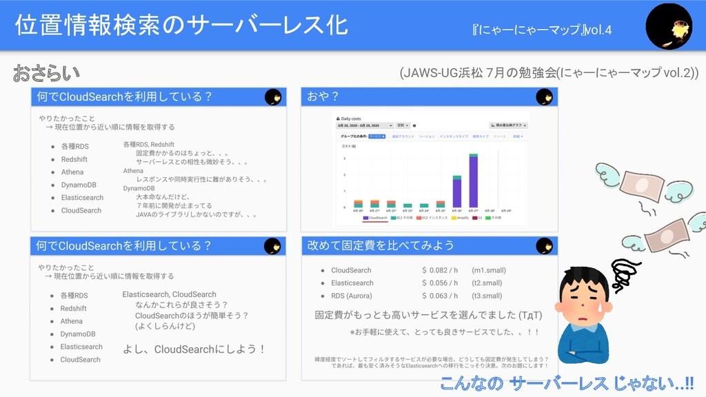 位置情報検索のサーバーレス化 (JAWS-UG浜松 7月の勉強会(にゃーにゃーマップ vol....