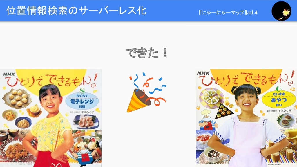 位置情報検索のサーバーレス化 『にゃーにゃーマップ』vol.4 できた!