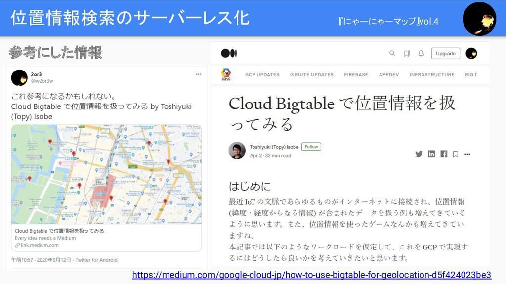 位置情報検索のサーバーレス化 https://medium.com/google-cloud-...