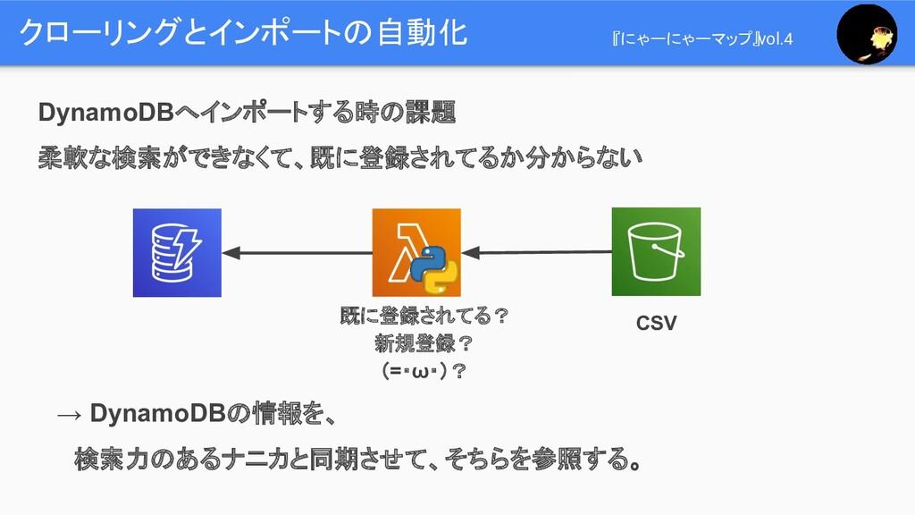 クローリングとインポートの自動化 『にゃーにゃーマップ』vol.4 DynamoDBへインポー...