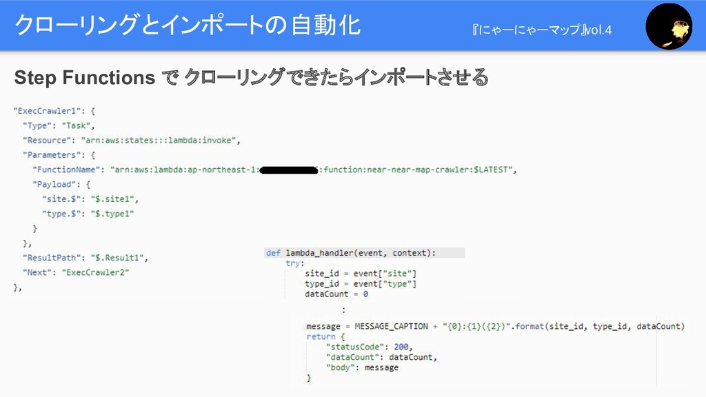 クローリングとインポートの自動化 『にゃーにゃーマップ』vol.4 Step Function...