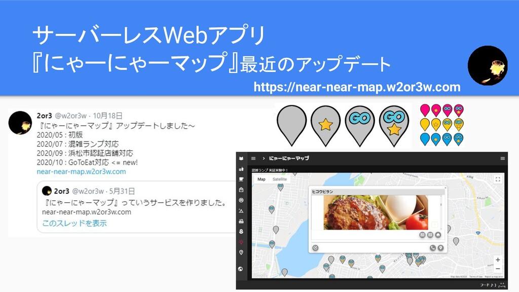 サーバーレスWebアプリ 『にゃーにゃーマップ』最近のアップデート https://near-...