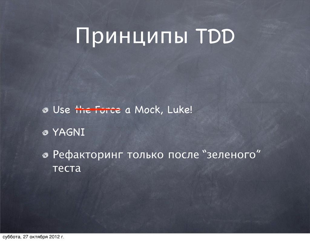 Принципы TDD Use the Force a Mock, Luke! YAGNI ...