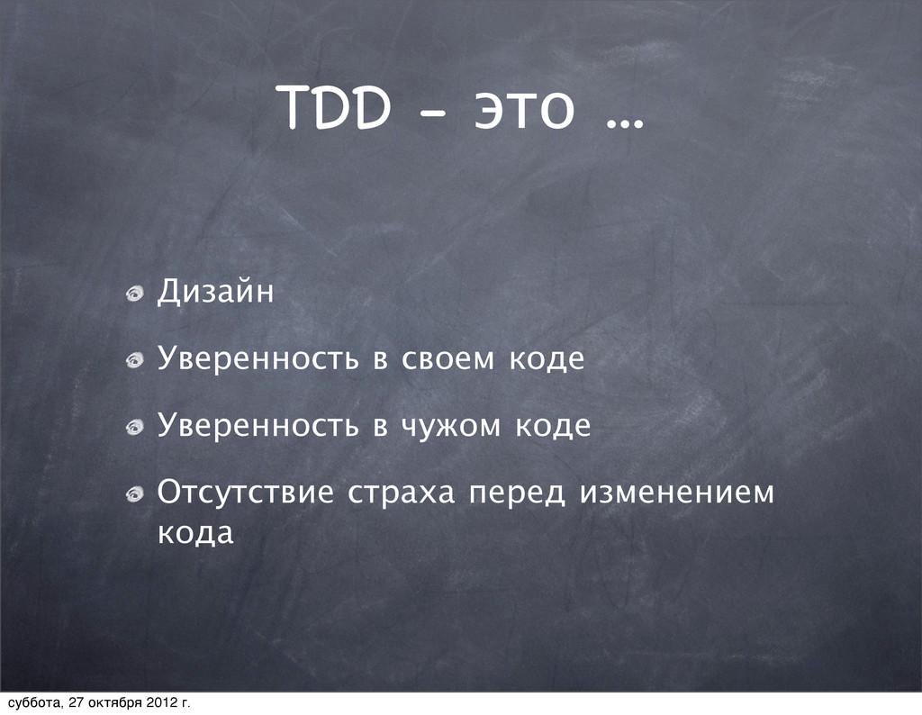 TDD - это ... Дизайн Уверенность в своем коде У...