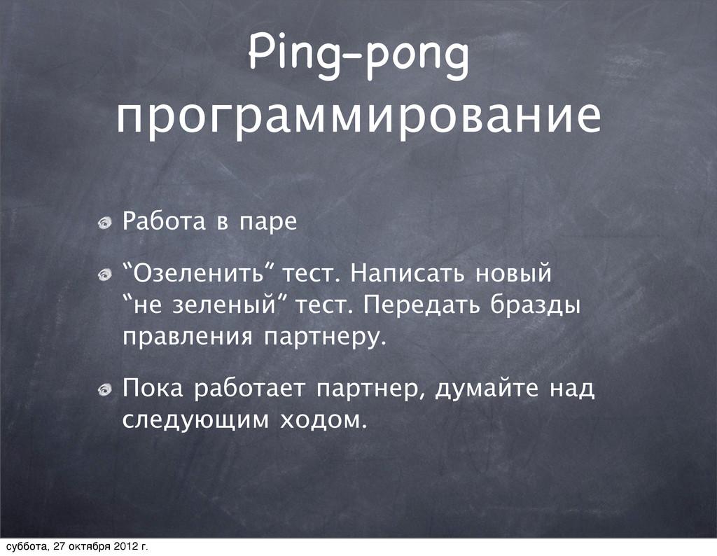 """Ping-pong программирование Работа в паре """"Озеле..."""