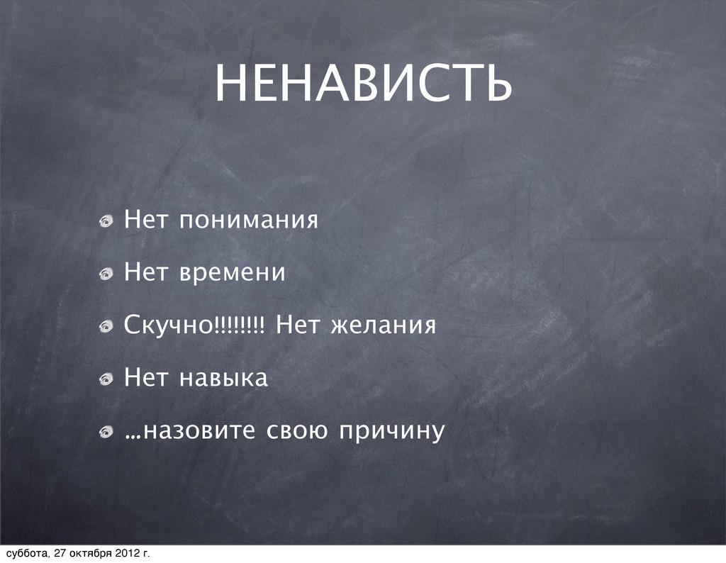 НЕНАВИСТЬ Нет понимания Нет времени Скучно!!!!!...