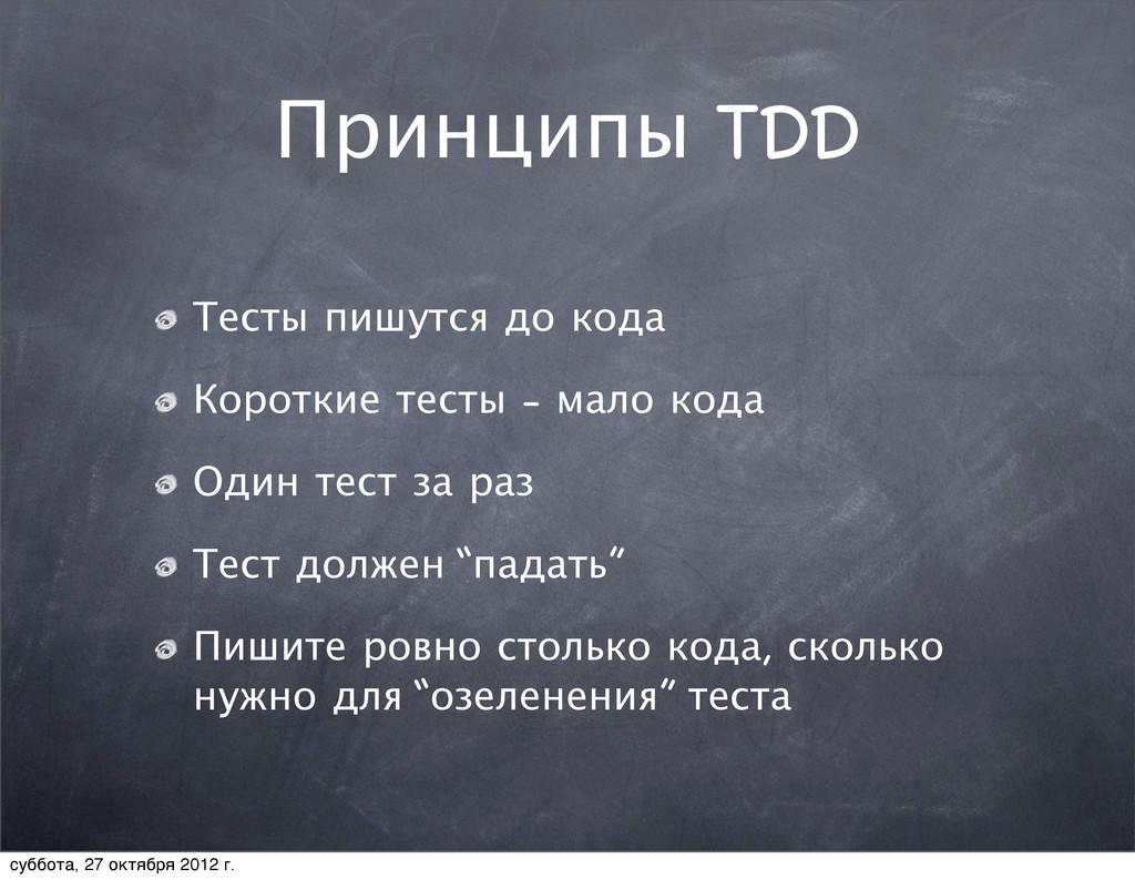 Принципы TDD Тесты пишутся до кода Короткие тес...