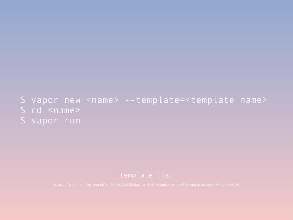$ vapor new <name> - -template=<template name> ...
