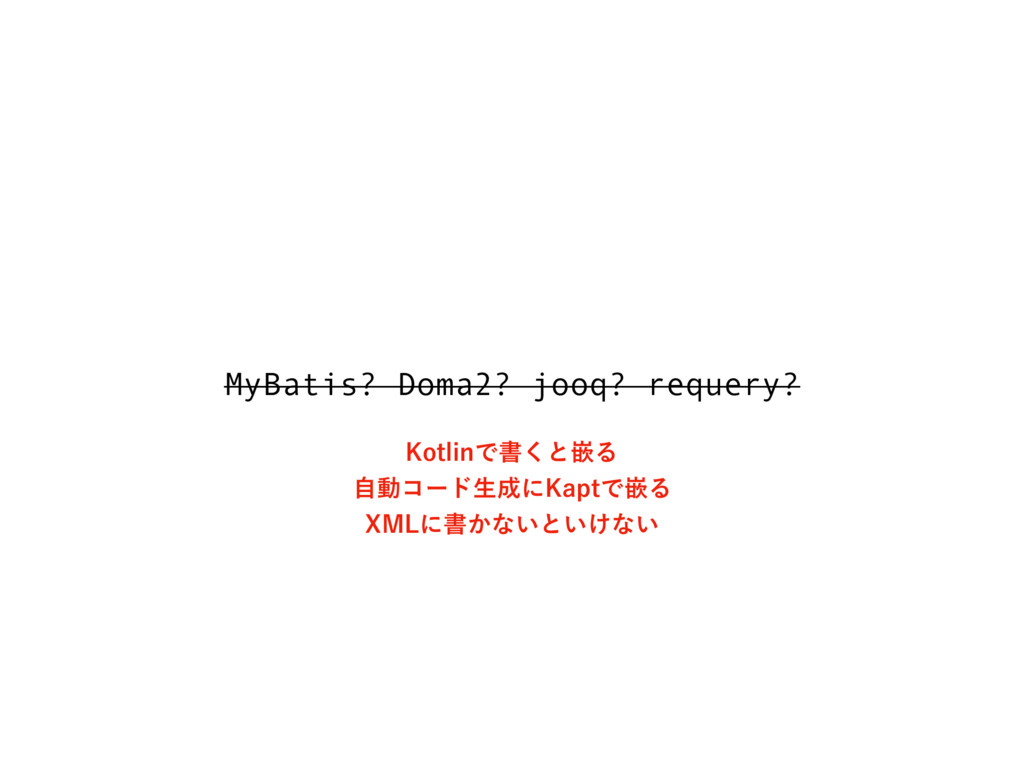 MyBatis? Doma2? jooq? requery? ,PUMJOͰॻ͘ͱቕΔ ࣗಈ...