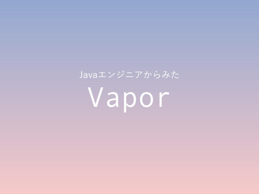+BWBΤϯδχΞ͔ΒΈͨ Vapor
