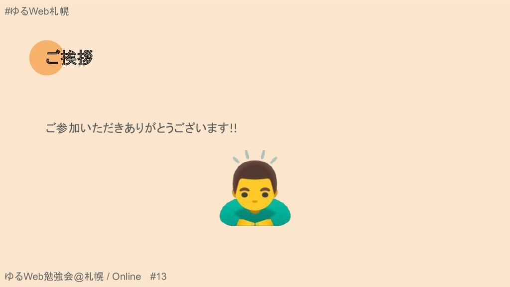 ゆるWeb勉強会@札幌 / Online #13 #ゆるWeb札幌 ご挨拶 ご参加いただきあり...