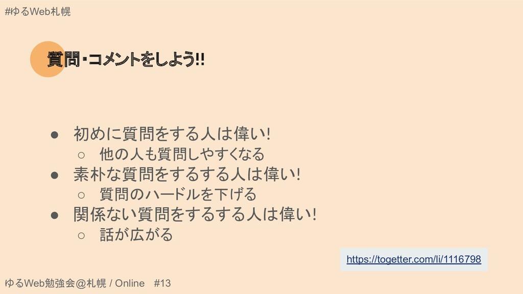 ゆるWeb勉強会@札幌 / Online #13 #ゆるWeb札幌 質問・コメントをしよう!!...